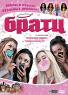 Bratz - Russian Movie Cover (xs thumbnail)