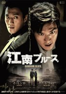 Gangnam 1970 - Japanese DVD cover (xs thumbnail)
