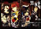 """Kuroshitsuji"" - Japanese Movie Poster (xs thumbnail)"