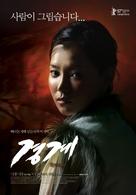 Hyazgar - South Korean poster (xs thumbnail)