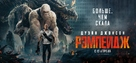 Rampage - Russian Movie Poster (xs thumbnail)
