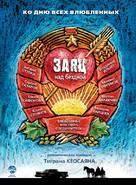 Zayats nad bezdnoy - Russian poster (xs thumbnail)