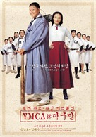 YMCA Yagudan - South Korean poster (xs thumbnail)