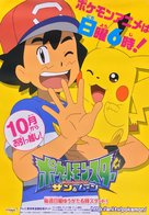 """Poketto monsutâ"" - Japanese Movie Poster (xs thumbnail)"