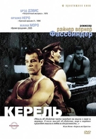 Querelle - Russian DVD movie cover (xs thumbnail)