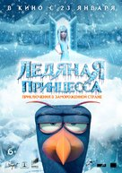 Tabaluga - Russian Movie Poster (xs thumbnail)