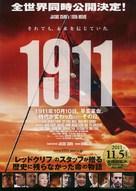 Xin hai ge ming - Japanese Movie Poster (xs thumbnail)