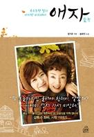 Aeja - South Korean poster (xs thumbnail)