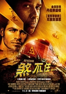 Unstoppable - Taiwanese Movie Poster (xs thumbnail)