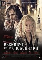 Only Lovers Left Alive - Russian Movie Poster (xs thumbnail)
