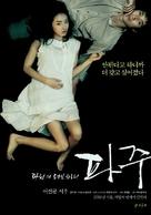 Paju - South Korean Movie Poster (xs thumbnail)