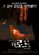 Dead End - South Korean Movie Poster (xs thumbnail)