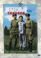 Nebesnyy tikhokhod - Russian DVD cover (xs thumbnail)