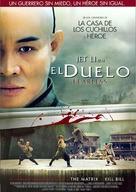 Huo Yuan Jia - Mexican Movie Poster (xs thumbnail)