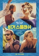 A Bigger Splash - South Korean Movie Poster (xs thumbnail)