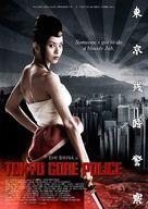 Tôkyô zankoku keisatsu - Movie Poster (xs thumbnail)