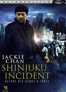 The Shinjuku Incident - French Movie Cover (xs thumbnail)
