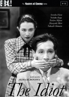 Hakuchi - British DVD cover (xs thumbnail)