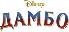 Dumbo - Russian Logo (xs thumbnail)