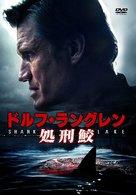 Shark Lake - Japanese Movie Cover (xs thumbnail)