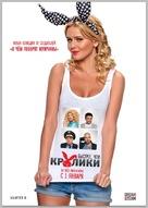 Bystreye, chem kroliki - Russian Movie Poster (xs thumbnail)