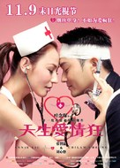 Natural Born Lovers - Chinese Movie Poster (xs thumbnail)