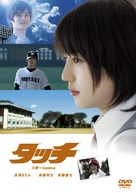 Tatchi - Japanese poster (xs thumbnail)