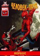 """Spider-Man"" - Ukrainian DVD movie cover (xs thumbnail)"