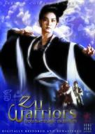 Xin shu shan jian ke - DVD cover (xs thumbnail)