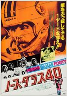 North Dallas Forty - Japanese Movie Poster (xs thumbnail)