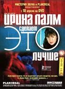 Irina Palm - Russian Movie Poster (xs thumbnail)