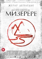 La marque des anges - Miserere - Russian Movie Poster (xs thumbnail)