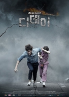 """Di Dei"" - South Korean Movie Poster (xs thumbnail)"