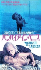 Nosferatu a Venezia - Japanese Movie Cover (xs thumbnail)