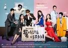 """""""Dolawayo Ajjeossi"""" - South Korean Movie Poster (xs thumbnail)"""