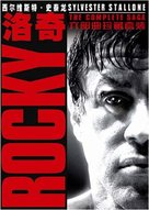 Rocky - Chinese Movie Cover (xs thumbnail)