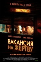 Vacancy - Russian Movie Poster (xs thumbnail)