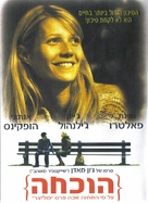 Proof - Israeli DVD cover (xs thumbnail)