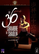 Shao Lin san shi liu fang - French DVD cover (xs thumbnail)