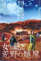 San qiang pai an jing qi - Japanese Movie Poster (xs thumbnail)