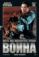 War - Russian Movie Poster (xs thumbnail)