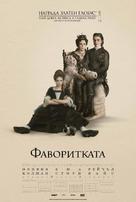 The Favourite - Bulgarian Movie Poster (xs thumbnail)