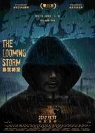 Bao xue jiang zhi - Chinese Movie Poster (xs thumbnail)