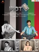 Idiot Box - Indian Movie Poster (xs thumbnail)