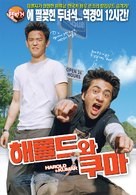 Harold & Kumar Go to White Castle - South Korean Movie Poster (xs thumbnail)