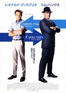 Catch Me If You Can - Japanese Movie Poster (xs thumbnail)