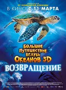 Turtle: The Incredible Journey - Russian Movie Poster (xs thumbnail)