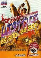 Ong-bak - Japanese Movie Poster (xs thumbnail)