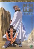 """""""Senkaiden Hôshin engi"""" - South Korean Movie Cover (xs thumbnail)"""