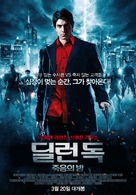 Dylan Dog: Dead of Night - South Korean Movie Poster (xs thumbnail)